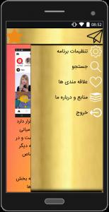 اسکرین شات برنامه اینستاگرام فارسی 3