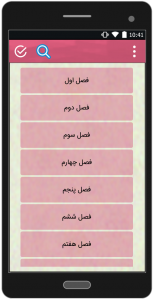 اسکرین شات برنامه مجموعه رمان عاشقانه (جدید) 2