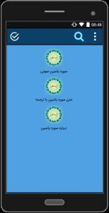 اسکرین شات برنامه سوره یاسین صوتی ومتنی+ترجمه 1