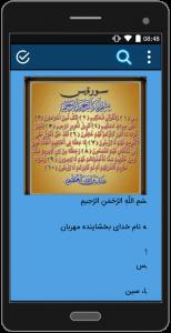اسکرین شات برنامه سوره یاسین صوتی ومتنی+ترجمه 2