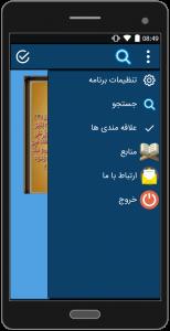 اسکرین شات برنامه سوره یاسین صوتی ومتنی+ترجمه 3