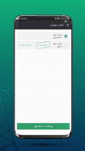 اسکرین شات برنامه استعلام قبض موبایل 3