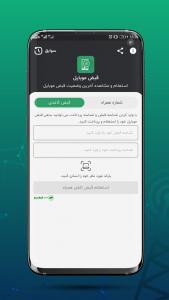 اسکرین شات برنامه استعلام قبض موبایل 4