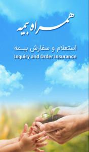 اسکرین شات برنامه همراه بیمه 1
