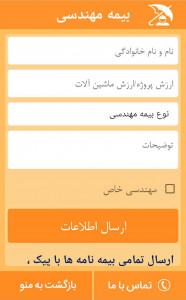 اسکرین شات برنامه همراه بیمه 7