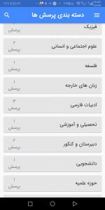 اسکرین شات برنامه تبادل نظر خانواده برتر(پرسش و پاسخ) 4