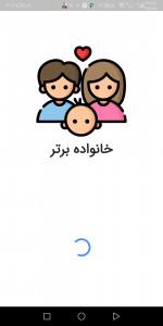 اسکرین شات برنامه تبادل نظر خانواده برتر(پرسش و پاسخ) 2