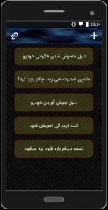 اسکرین شات برنامه آزمون آیینامه راهنمایی و رانندگی(سال 97) 3