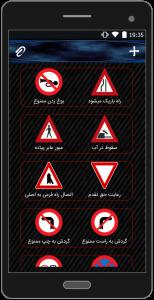 اسکرین شات برنامه آزمون آیینامه راهنمایی و رانندگی(سال 97) 4