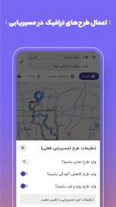 اسکرین شات برنامه بلد - نقشه و مسیریاب 4