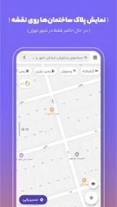 اسکرین شات برنامه بلد - نقشه و مسیریاب 2