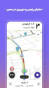 اسکرین شات برنامه بلد - نقشه و مسیریاب 1