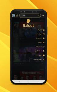 اسکرین شات برنامه بلوط (امتیازدهی به فیلم و سریال ایرانی) 2
