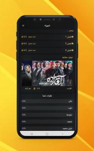 اسکرین شات برنامه بلوط (امتیازدهی به فیلم و سریال ایرانی) 9