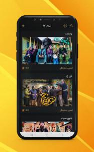 اسکرین شات برنامه بلوط (امتیازدهی به فیلم و سریال ایرانی) 4