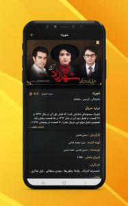 اسکرین شات برنامه بلوط (امتیازدهی به فیلم و سریال ایرانی) 8