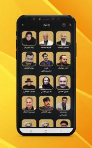اسکرین شات برنامه بلوط (امتیازدهی به فیلم و سریال ایرانی) 6