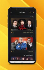 اسکرین شات برنامه بلوط (امتیازدهی به فیلم و سریال ایرانی) 7