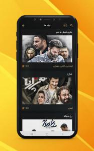 اسکرین شات برنامه بلوط (امتیازدهی به فیلم و سریال ایرانی) 3