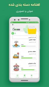 اسکرین شات برنامه بامبو جادوی زبان| انگلیسی| آلمانی 6