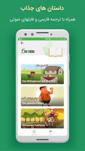 اسکرین شات برنامه بامبو جادوی زبان| انگلیسی| آلمانی 5