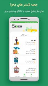 اسکرین شات برنامه بامبو جادوی زبان| انگلیسی| آلمانی 9