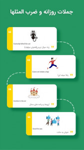 اسکرین شات برنامه بامبو جادوی زبان| انگلیسی| آلمانی 7