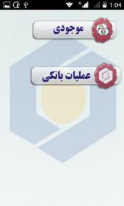 اسکرین شات برنامه بانک مجازی 6