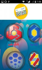 اسکرین شات برنامه بانک مجازی 3