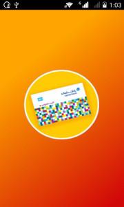 اسکرین شات برنامه بانک مجازی 5