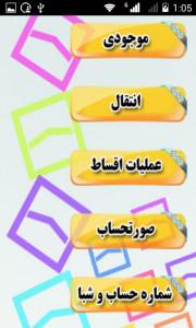 اسکرین شات برنامه بانک مجازی 2