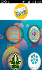 اسکرین شات برنامه بانک مجازی 7