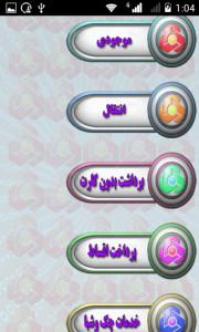 اسکرین شات برنامه بانک مجازی 8