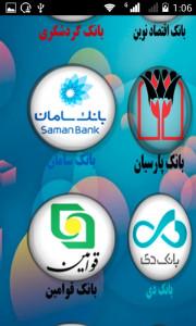 اسکرین شات برنامه بانک مجازی 4