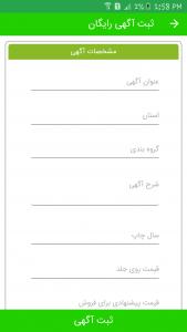 اسکرین شات برنامه بازار کتاب 4