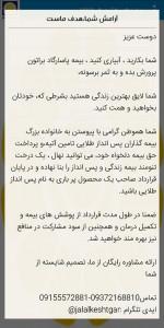 اسکرین شات برنامه مشاوره رایگان بیمه عمر پاسارگاد 5
