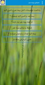 اسکرین شات برنامه مشاوره رایگان بیمه عمر پاسارگاد 4