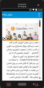 اسکرین شات برنامه کسب درآمد از بیت کوین 5