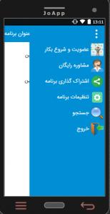 اسکرین شات برنامه کسب درآمد از بیت کوین 3