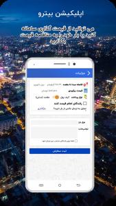 اسکرین شات برنامه بیترو ، سامانه آنلاین حمل و نقل بار 5
