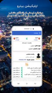 اسکرین شات برنامه بیترو ، سامانه آنلاین حمل و نقل بار 6