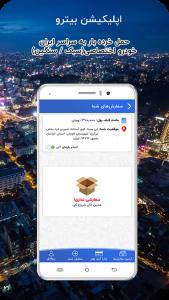 اسکرین شات برنامه بیترو ، سامانه آنلاین حمل و نقل بار 1