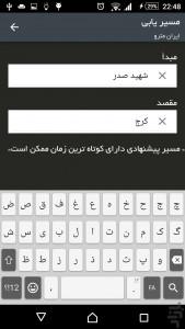 اسکرین شات برنامه ایران مترو 5