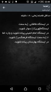 اسکرین شات برنامه ایران مترو 9