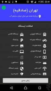 اسکرین شات برنامه ایران مترو 2