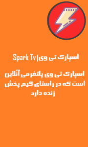 اسکرین شات برنامه اسپارک مگ 3