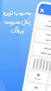 اسکرین شات برنامه بلاگیکس | ساخت وبلاگ رایگان 2