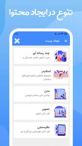 اسکرین شات برنامه بلاگیکس | ساخت وبلاگ رایگان 3