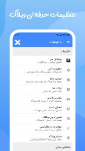 اسکرین شات برنامه بلاگیکس | ساخت وبلاگ رایگان 6