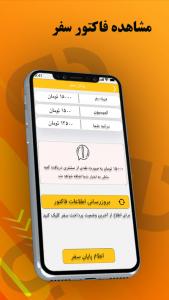 اسکرین شات برنامه بنت نسخه رانندگان 6